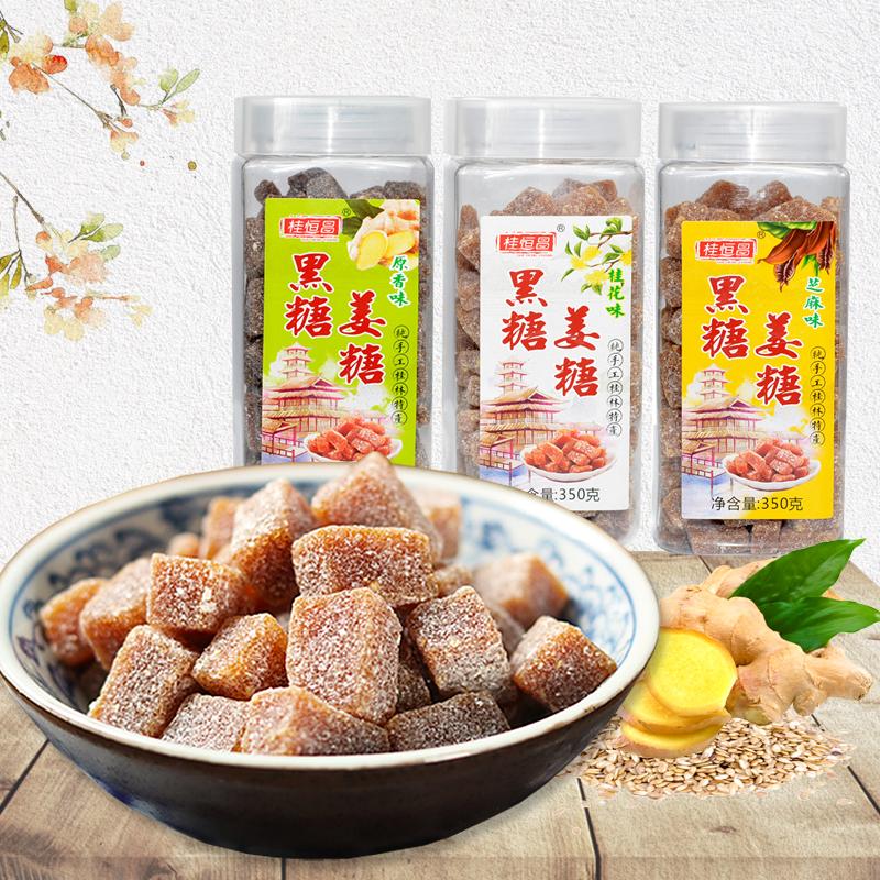 桂林特产桂恒昌手工黑糖姜糖350g*2瓶 特色小吃正宗 芝麻姜汁软糖
