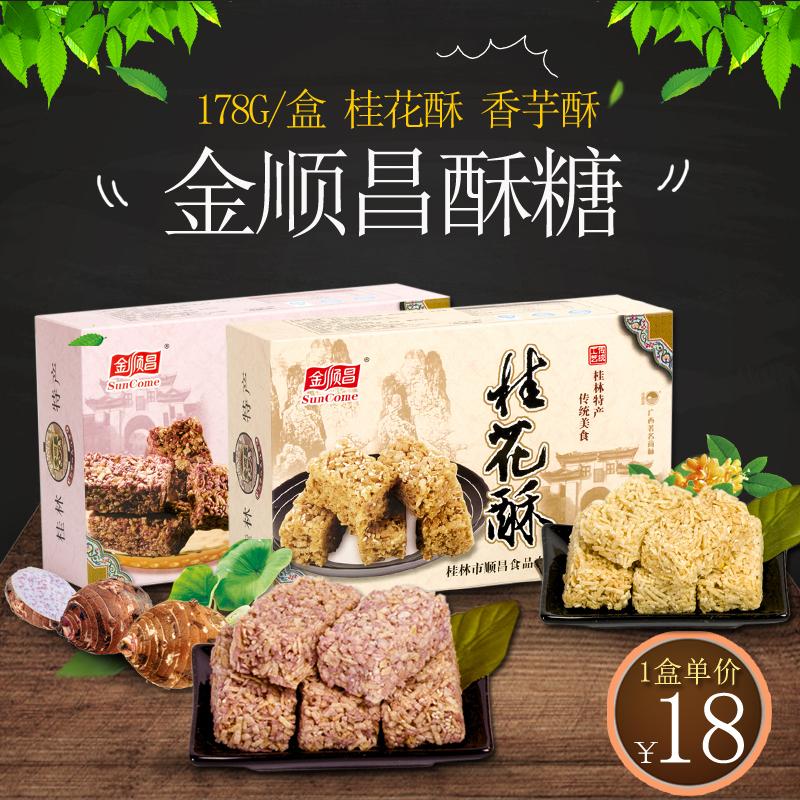 桂林特产金顺昌桂花酥香芋178G 酥糖 美食地方特色零食 小吃免邮
