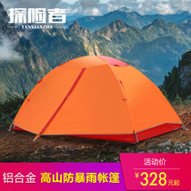 Explorer Outdoor tent anti-rainstorm lightweight hand aluminum rod single Double 2 people 3-4 people field camping camping