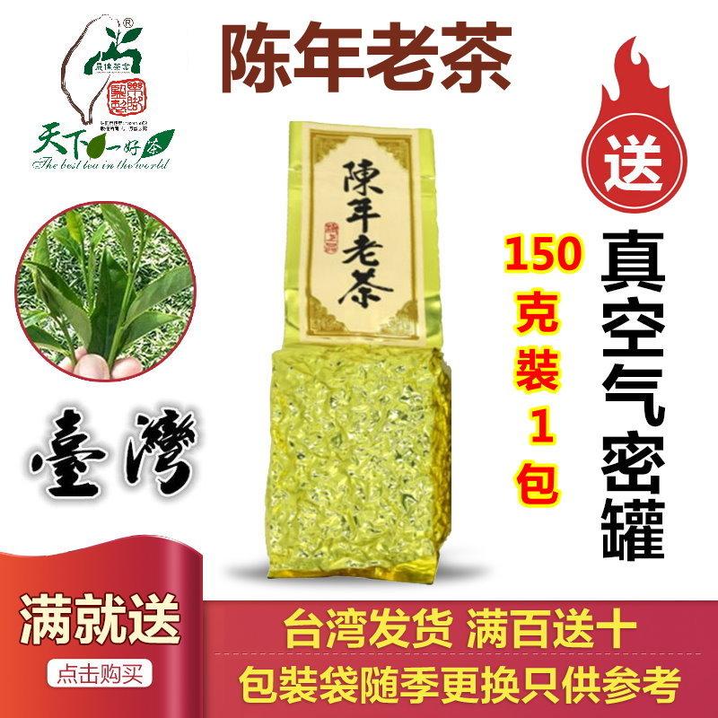 台湾高山茶叶原装进口非阿里山150g陈年老茶洞顶冻顶黑乌龙茶刮油
