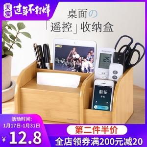 领3元券购买遥控器收纳盒多功能家用客厅纸巾盒