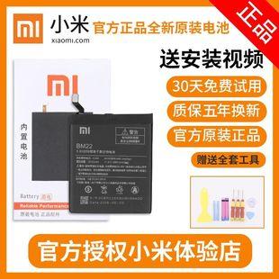 官网正品小米5原装5s/4C/6/米8/NOTE4X/max2红米note3手机mix电池图片