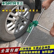 Shida Cross plus long labor-saving disassembly car tire screw sleeve Wrench replacement tire tool Set 48101