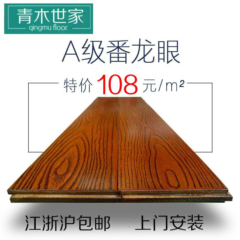 纯实木地板 原木进口3A级番龙眼橡木纹 仿古自然环保耐磨厂家直销