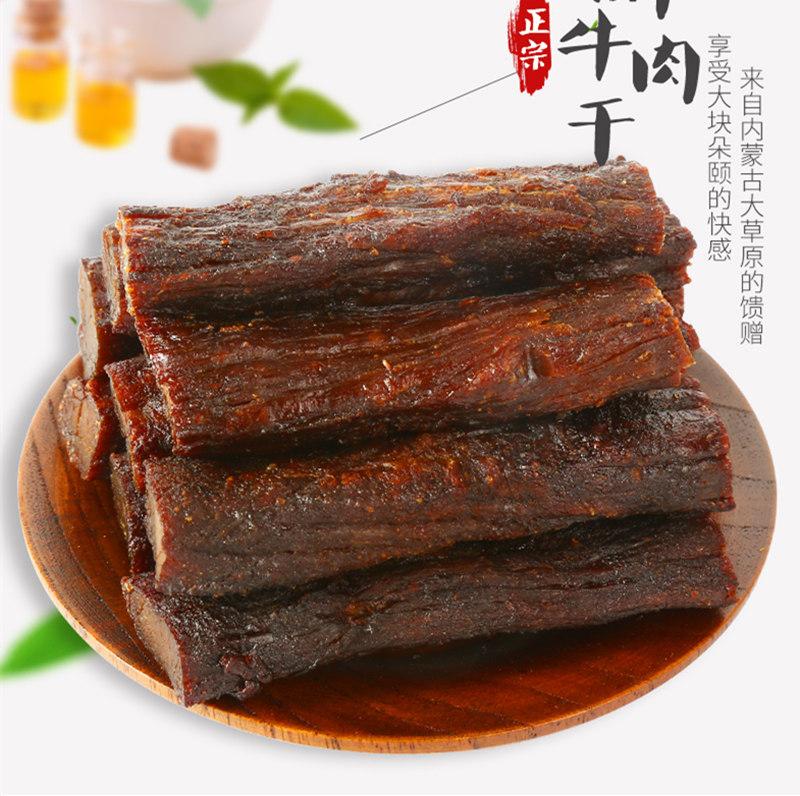 內蒙古牛肉干手撕牛肉零食旅游休閑食品零食特產小吃牛肉干200克