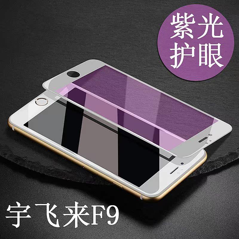 宇飞来f9手机钢化膜yu fly壳保护套防爆全屏抗蓝光紫光玻璃6寸
