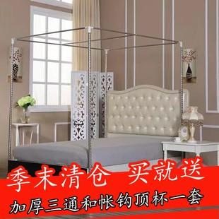 单买蚊帐不锈钢支架家用1.5 1.8杆子加粗宫廷蚊帐家用配件单卖风图片