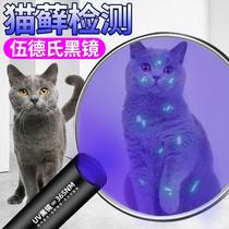 伍德氏灯照猫藓尿癣真菌检测手电筒紫外线荧光剂紫光验钞灯专用