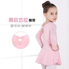 舞美人儿童舞蹈服女童练功服长袖春秋女芭蕾舞裙形体中国舞体操服