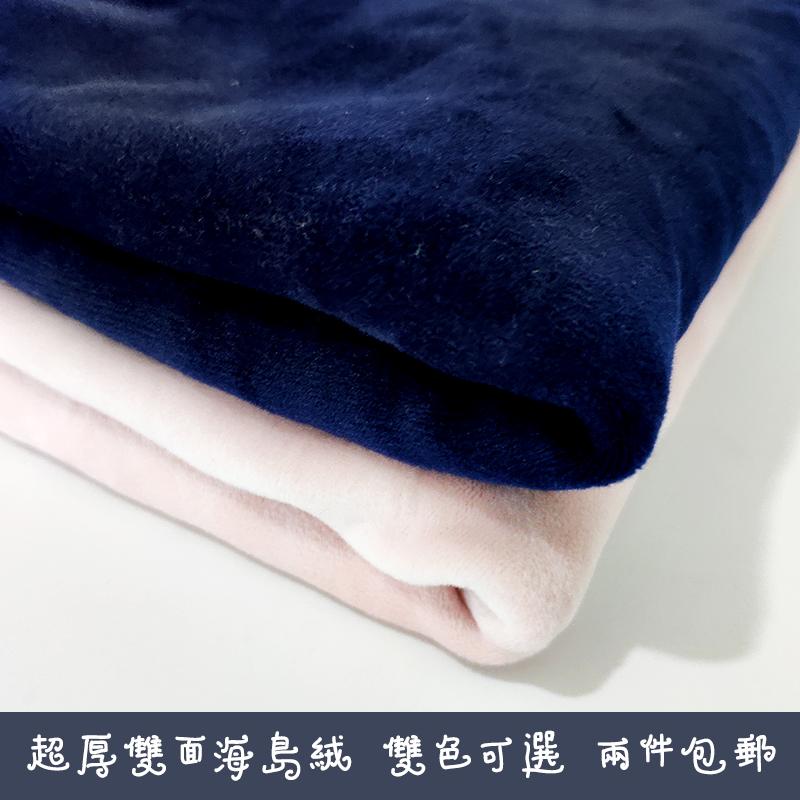 加厚双面海岛绒布料冬季弹力保暖卫衣打底裤面料块布包邮