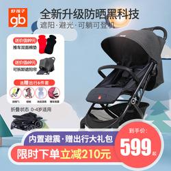 gb好孩子婴儿推车超轻便折叠口袋车伞车可坐躺登机宝宝推车免安装