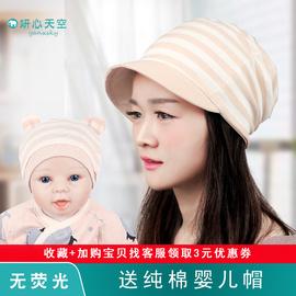 产后月子帽女包头帽彩棉秋冬产妇帽子春夏纯棉套头帽鸭舌帽多用帽
