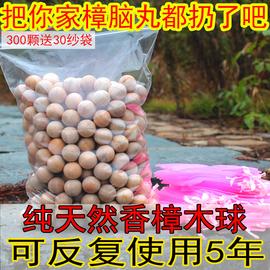 天然樟脑丸纯香樟木条球块衣柜防潮防霉防虫芳香去味家用驱虫蟑螂图片