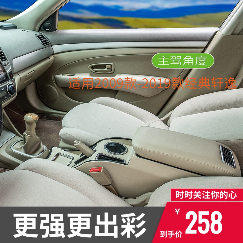 Classic Xuanyi armrest box, classic automobile modified interior parts, 09 Nissan Xuanyi central armrest box