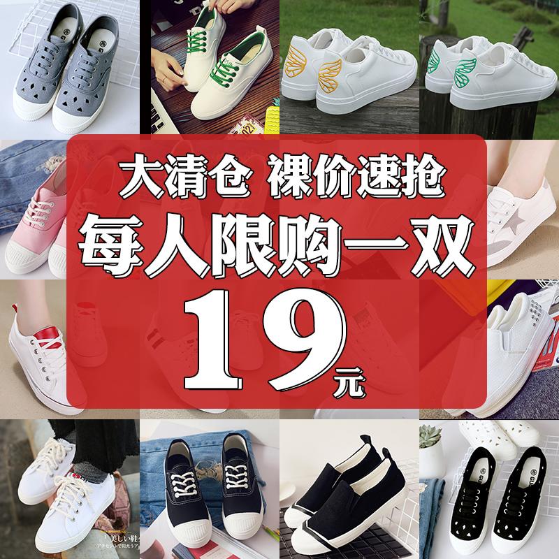 2021清仓处理女鞋韩版帆布鞋皮面小白鞋低价甩卖单鞋夏秋女休闲鞋
