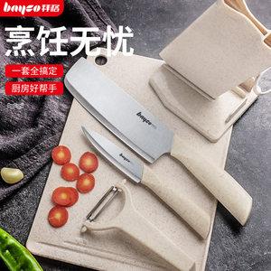 拜格刀具厨房刀具套装不锈钢厨具全套家用水果刀切菜刀菜板二合一