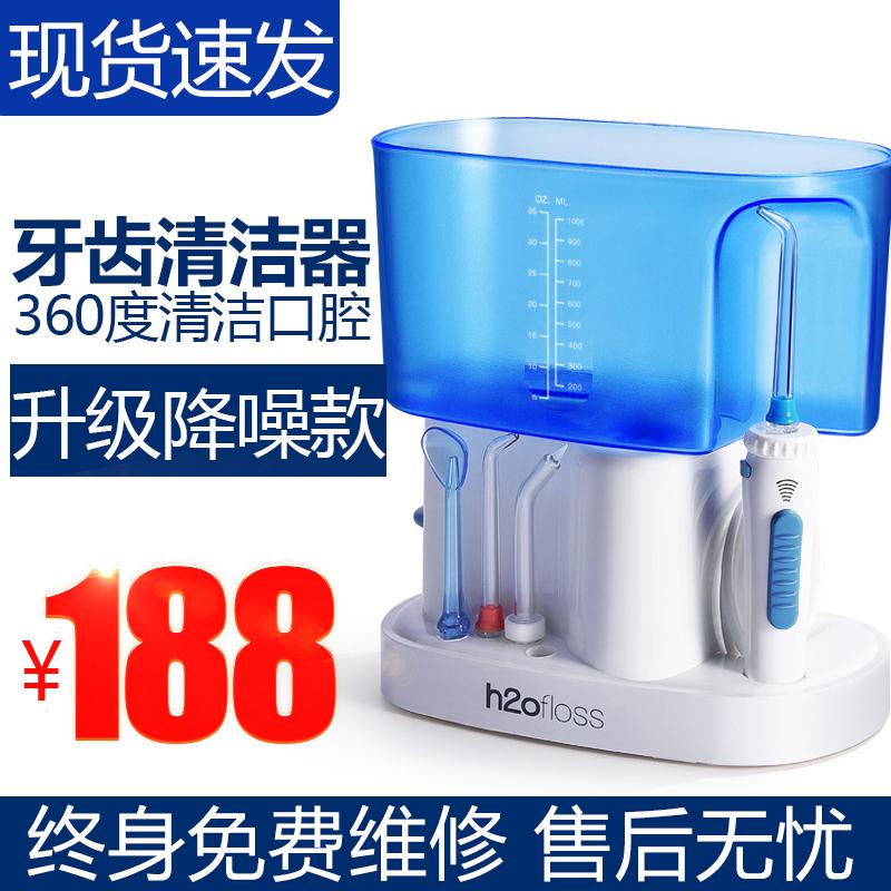 H2ofloss/ выгода зуб HF7 C бытовой электрический шаг порыв зуб устройство мыть зуб машина многофункциональный зуб чистый вода зуб линия