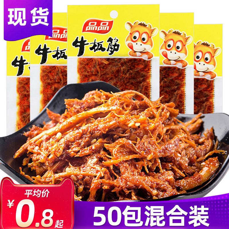 【品品牛板筋50袋混合装】麻辣烧烤味牛肉干散装零食儿时小吃辣条