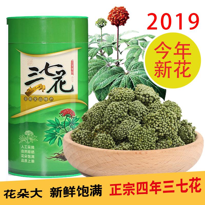2019新花四年花三七花茶500g云南文山三七花特級田七花正品