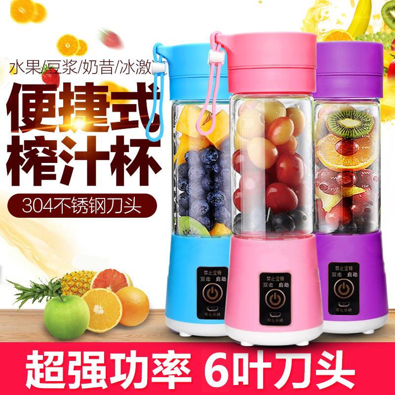 10-12新券多功能家用水果小型电动迷你果汁机
