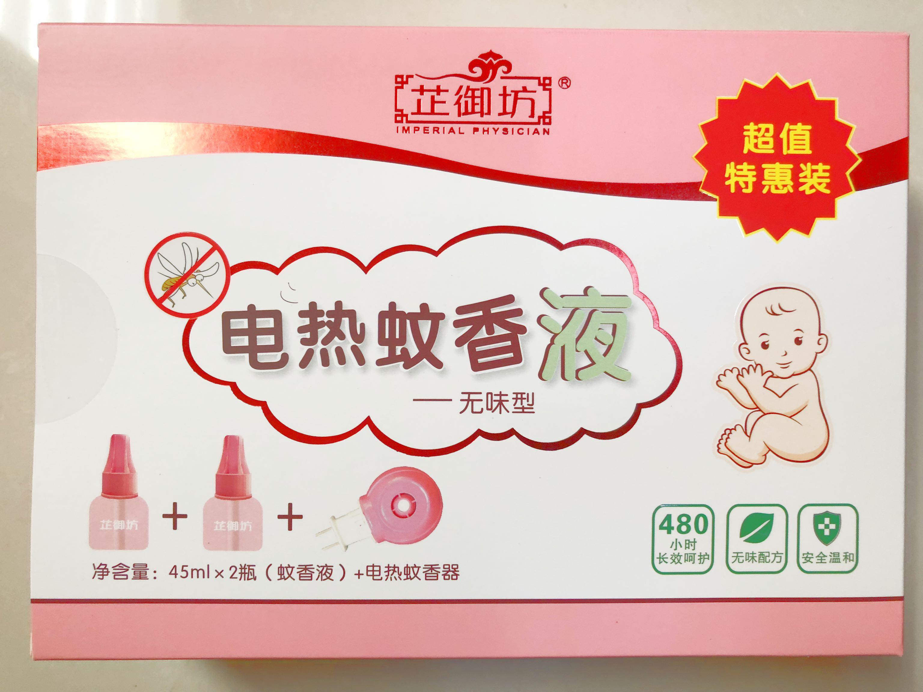 芷御坊 宝宝电蚊香液驱蚊器婴儿防蚊液加热器套装无味包邮