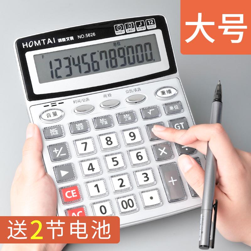 Калькуляторы Артикул 561916543555