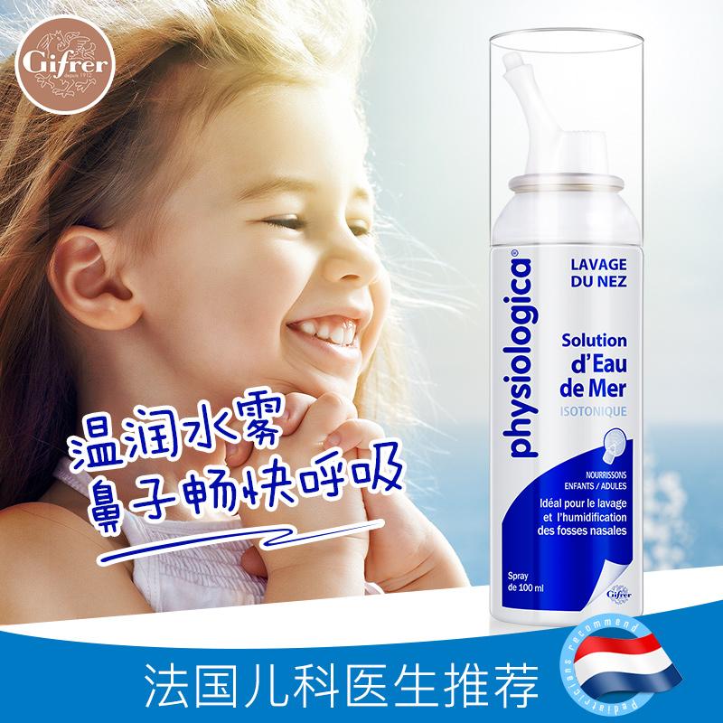 Франция Gifrer ребенок ребенок для взрослых физиологический море соль вода нос ясно спрей мыть нос падения нос подготовка спрей нос жидкость нос пробка