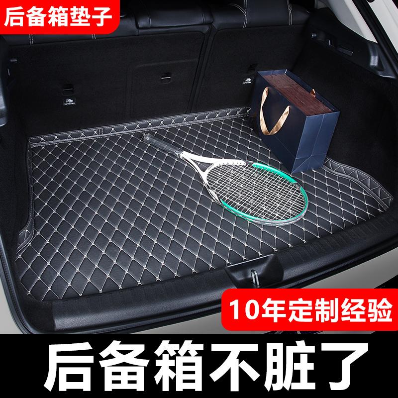 汽车后备箱垫20长安逸动plus十代雅阁尾箱垫21款凯美瑞10速腾crv