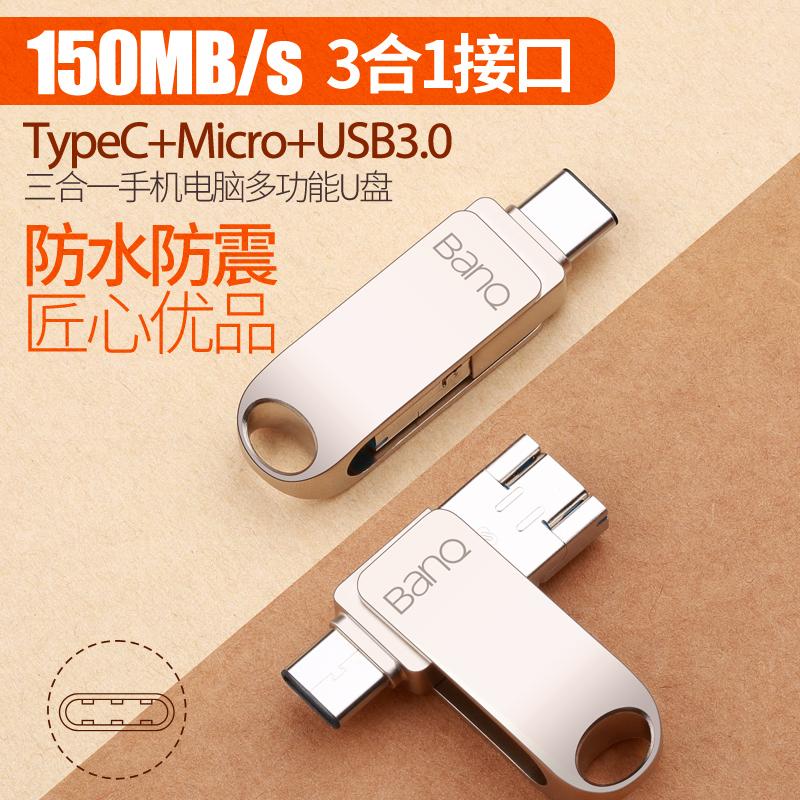 BanQ OTG手机U盘32g Type-C/Micro/USB3.0三合一手机电脑两用U盘 3.1多功能安卓双插头全金属创意定制32gU盘