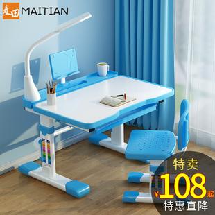 儿童学习桌小学生书桌家用写字桌椅套装组合小孩写作业桌子可升降品牌