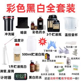 黑白胶卷冲洗工具120优化无需暗房彩色胶片显影罐设备冲洗罐套装