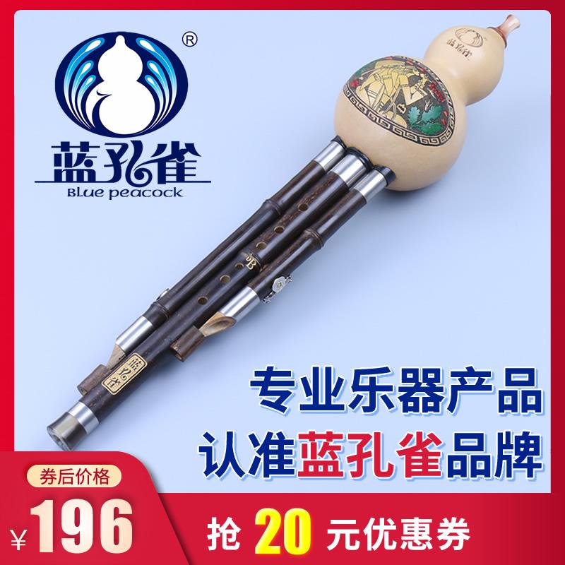 蓝孔雀葫芦丝 紫竹演奏型 c调 降b调 小D/G/F调 云南乐器专卖