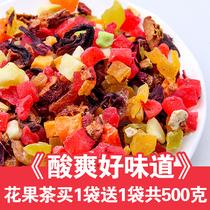水果茶花果茶果粒茶果干片纯手工花果茶花茶袋装组合共500g