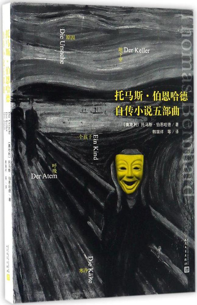 托马斯・伯恩哈德自传小说五部曲:原因 地下室 呼吸 寒冷 一个孩子:原因 地下室 呼吸 寒冷 一个孩子 外国现当代文学 正版书籍