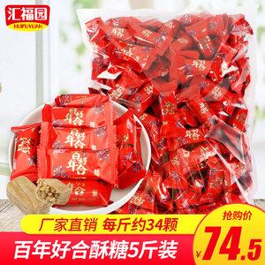 汇福园 百年好合酥糖2500g 结婚喜糖5斤装散装批发袋装糖果小零食