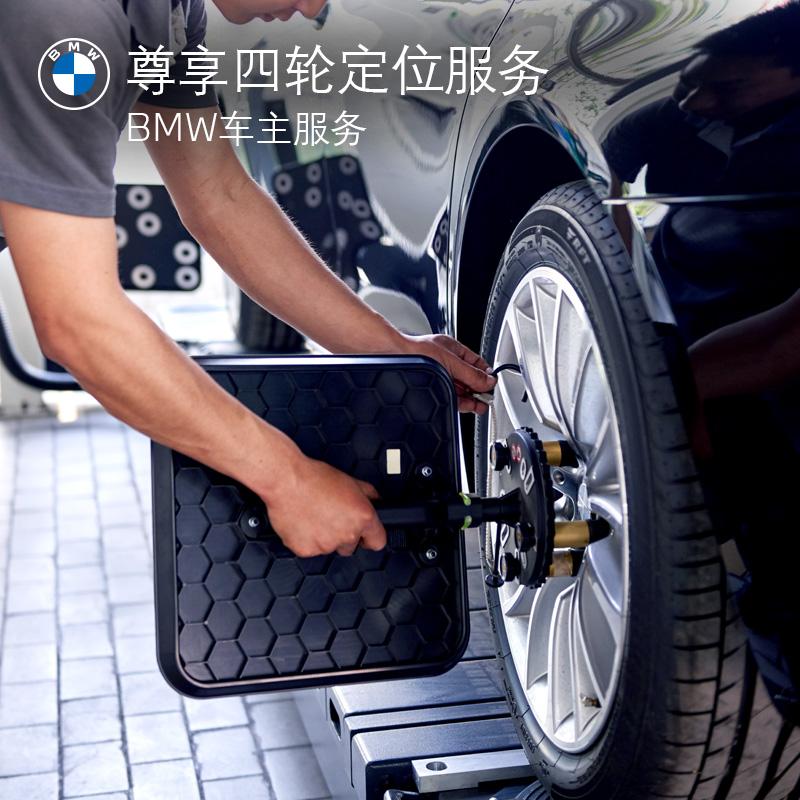 宝马/BMW官方旗舰店  BMW尊享四轮定位服务
