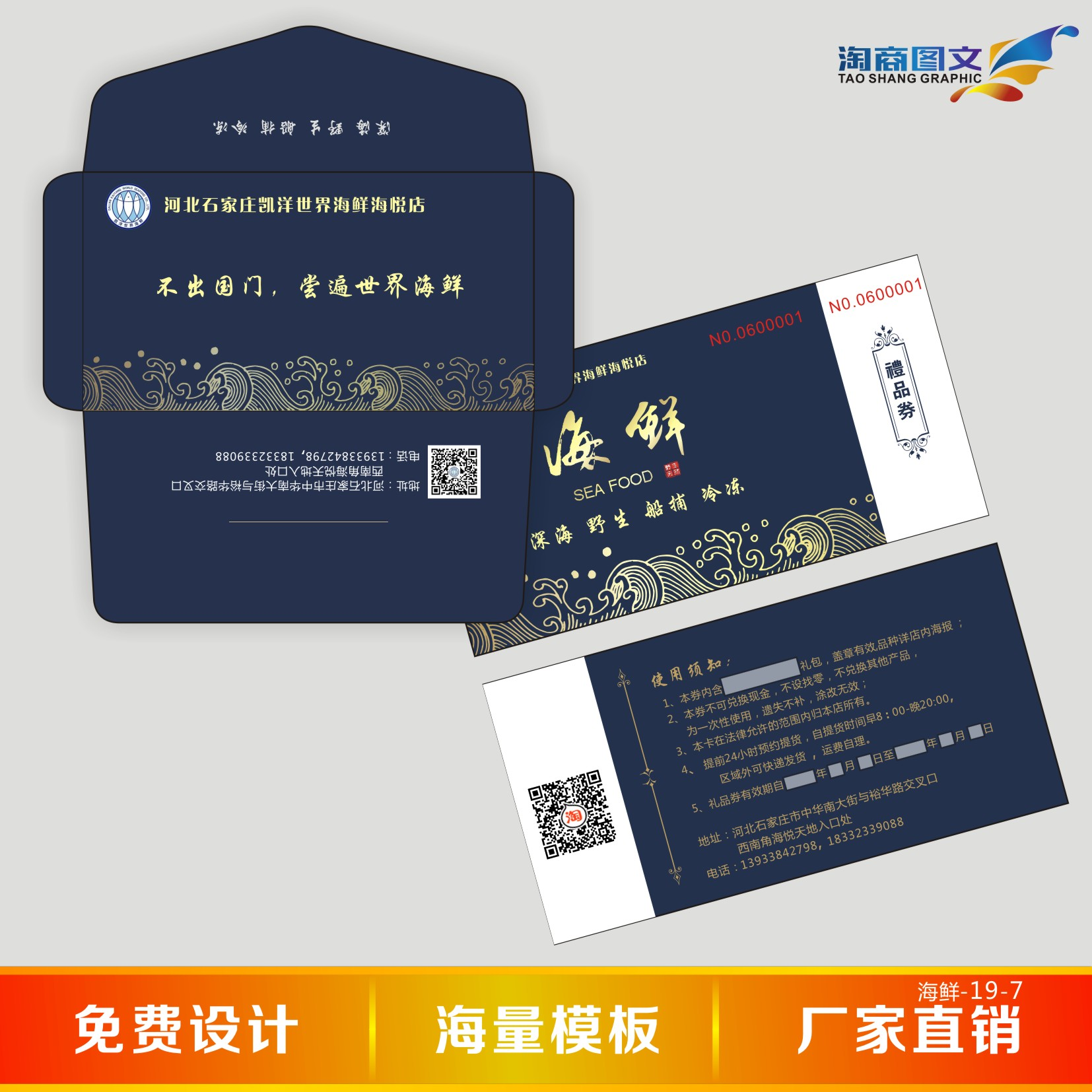 大闸蟹提货券小龙虾礼品券印刷海鲜密码卡兑换�恢谱餍欧饪ㄌ锥ㄗ�