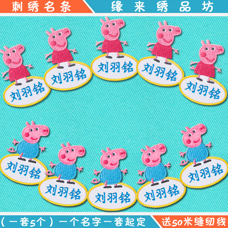 Настроить детские имя слово Вышивальный детский сад можно сшить и вымыть детские Импортированное имя вышивки слово полосатый