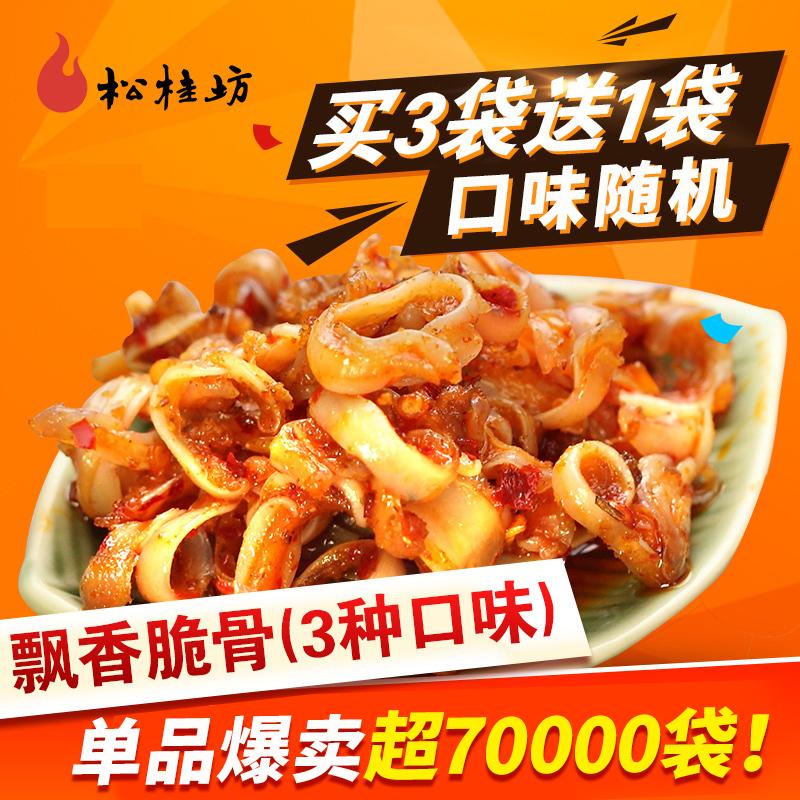 松桂坊猪脆骨 好吃的 湖南特产香辣麻辣小吃食品脆骨休闲零食包邮