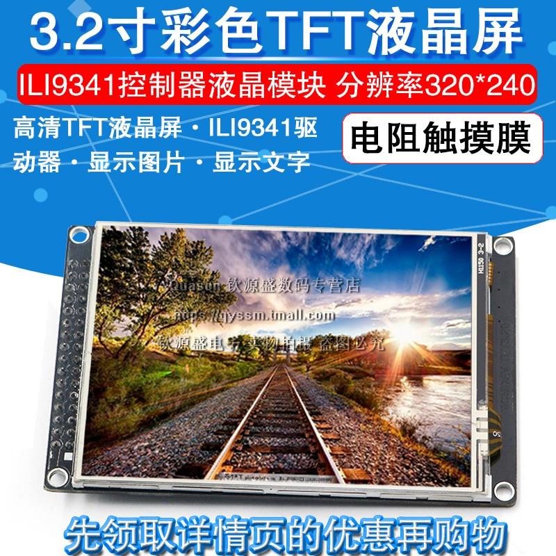 3.2寸彩色TFT液晶屏 带电阻触摸屏 ILI9341控制器液晶模块,可领取3元天猫优惠券