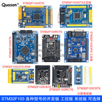 STM32F103 C8T6 RCT6 ZET6 VET6 STM32 Development Board single chip microcomputer core Board Learning Board