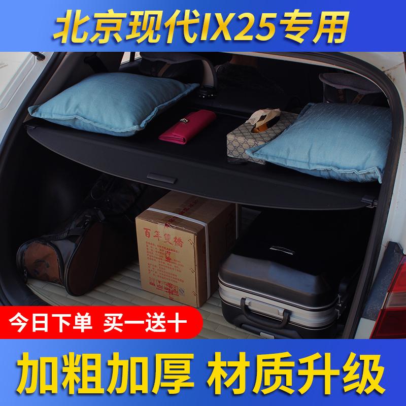新款北京现代IX25专用后备箱挡隔板隔物帘内饰改装遮物帘