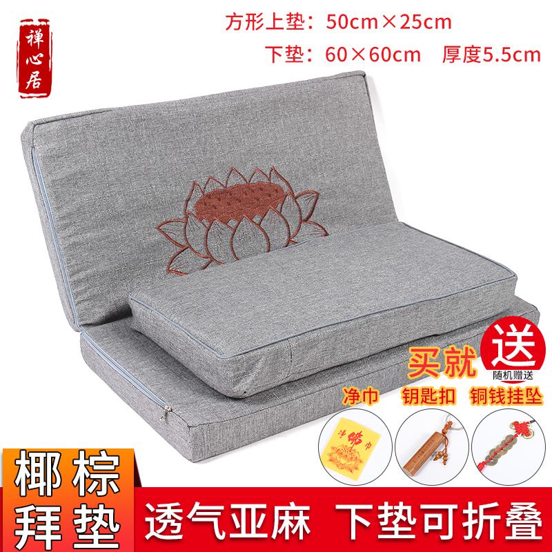 Подушки для медитации Артикул 570649804719