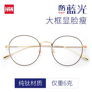 眼镜框女近视防辐射超轻复古圆大脸眼睛框大框纯钛男防蓝光平光镜