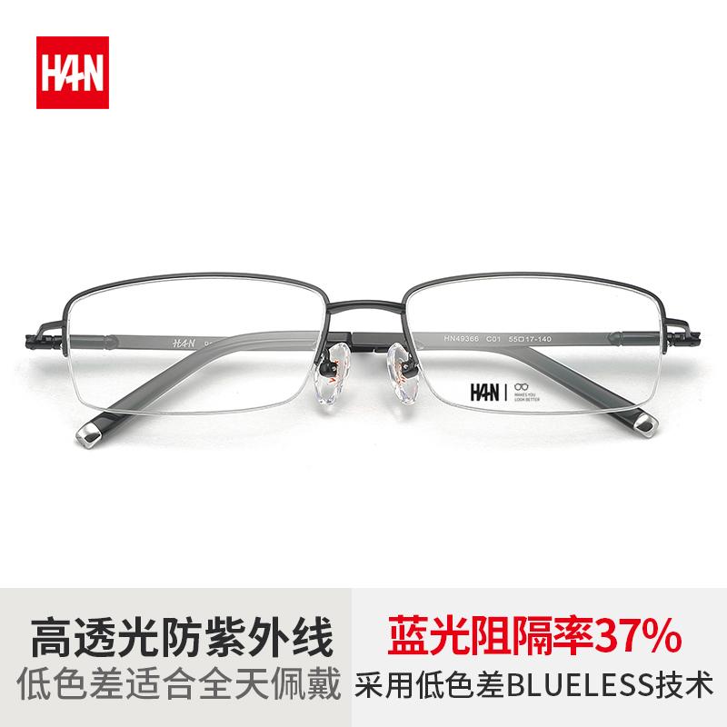 汉HAN纯钛眼镜框 近视眼镜 男商务半框近视眼镜框 汉品牌光学眼镜