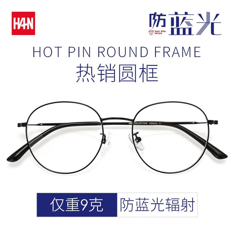 HAN防蓝光防辐射眼镜男潮近视圆框平光镜护目镜眼睛电脑眼镜女