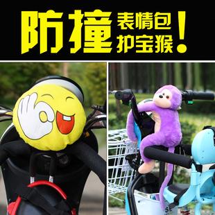 防撞猴子电动车椅子宝宝玩偶座椅前座前置防撞枕心形座椅毛绒靠枕