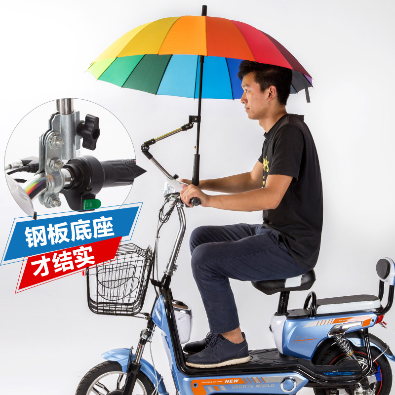 Одиночная машина велосипед зонт полка зонт стоять поддержка стойка для зонтов электромобиль мотоцикл аккумуляторная батарея автомобиль ребенок автомобиль зонтик полка