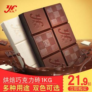意芙黑白巧克力烘焙块砖大板块DIY原料散装1kg批发(代可可脂)
