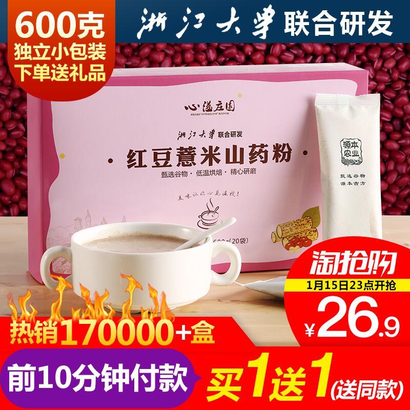 心溢 红豆薏米粉 薏仁粉粥山药粉 代餐粉五谷杂粮粉早餐食品600g